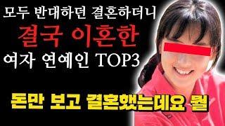 다 반대하던 결혼 우겨서 하더니 결국 이혼한 여자 연예인 TOP3