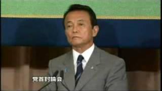 【売国民主】 日の丸切り刻み - 党首討論で首相が暴露 thumbnail
