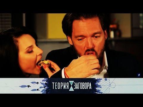Теория заговора - Модные диеты. Выпуск от14.05.2017