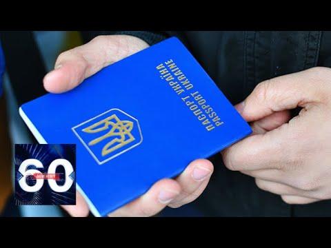 Итоги двух лет безвизового режима на Украине. 60 минут от 11.06.19