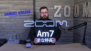 ZOOM Am7 Mid-Side Stereo Microphone for Android(字幕付き)