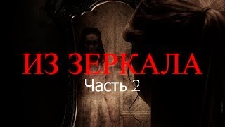 СТРАШНЫЕ ИСТОРИИ - ИЗ ЗЕРКАЛА ( 2 часть )