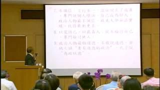 2011-10-16 黃石城董事長--價值重建