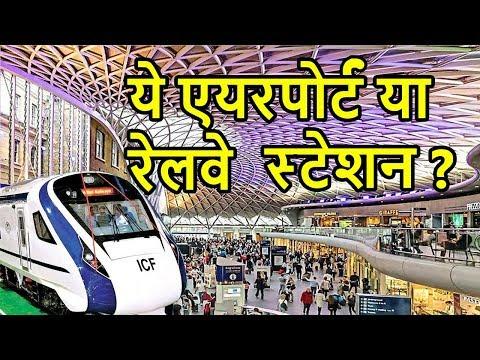 Top 10 Railway Stations which have AIRPORT Like Facilities | ये रेलवे स्टेशन हैं या एयरपोर्ट