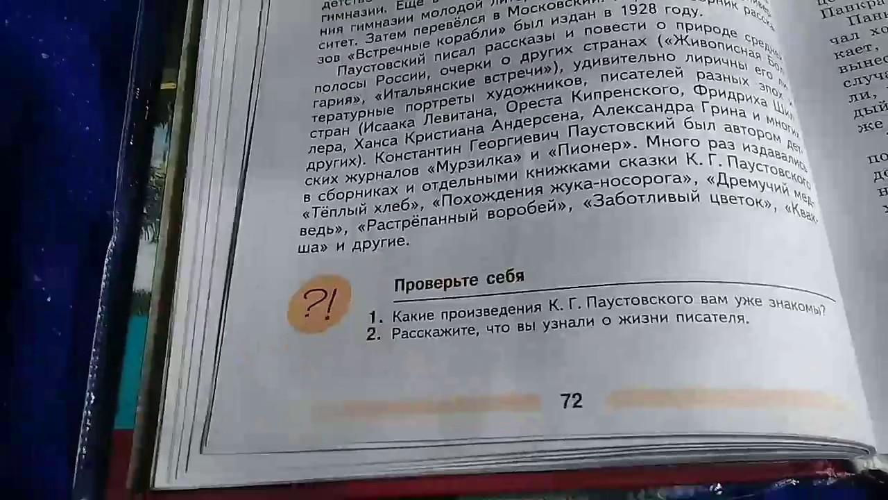 учебник по литературе 7 класс меркин 1 часть решебник