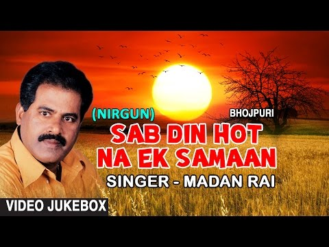 Sab Din Hot Na Ek Samaan I Bhojpuri Nirgun By MADAN RAI I Full Video Songs Juke Box