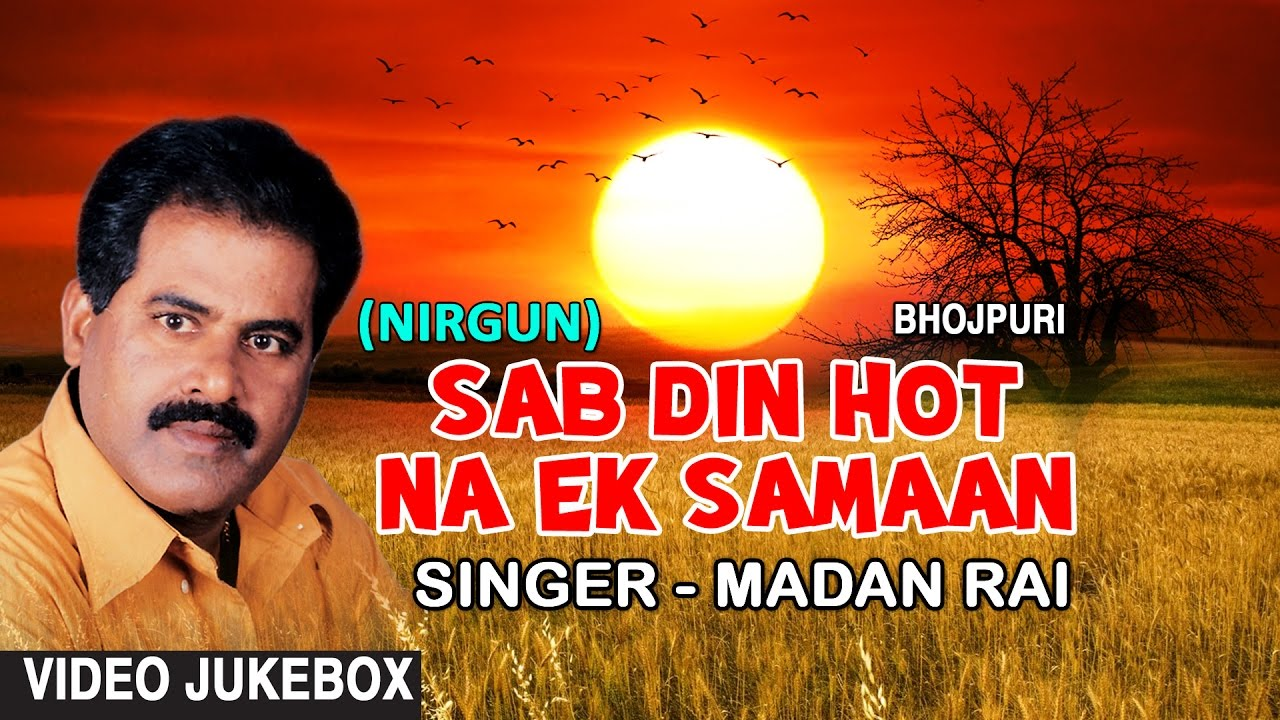 sab din na hote ek samaan Download bhojpuri nirgun mp3 song with high quality song mp3 at rsymediacom  sab din hot na ek samaan bhojpuri nirgun by madan rai i full audio songs juke box.