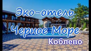 Эко отель Черное Море. Коблево (Обзор)