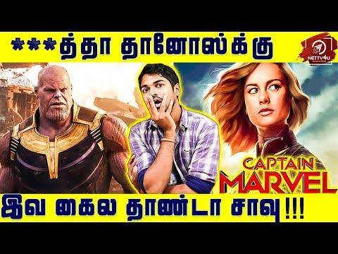 தானோஸ் செத்தாண்டா!! - Unknown Facts About CAPTAIN MARVEL Revealed By #SRK Leaks | Thanos | Avengers