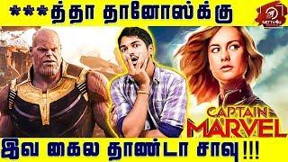 தானோஸ் செத்தாண்டா!! - Unknown Facts About CAPTAIN MARVEL Revealed By #SRK Leaks   Thanos   Avengers