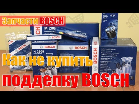 Запчасти Bosch. Как не купить подделку