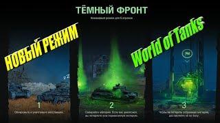 НОВЫЙ РЕЖИМ World of Tanks,ТЕМНЫЙ ФРОНТ,танк МТ-Ревенант,#gamingonline