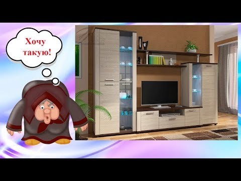 Обзор гостиной Соло-10| Интернет-магазин Мебелька