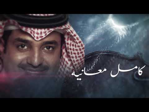 ميدلي ليلة السندباد - راشد الماجد (النسخة الأصلية) | 2020