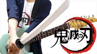 Kimetsu no Yaiba 【鬼滅の刃 OP】紅蓮華 FULL ギター 弾いてみた【Guitar Cover】LiSA ChakiP