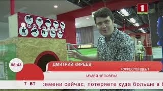 Музей человека в Минске снова открыт! Эфир 07.07.2020