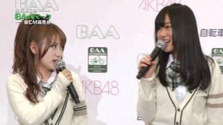 自転車協会「BAAマーク」新CM記者発表会 / AKB48 [公式] thumbnail
