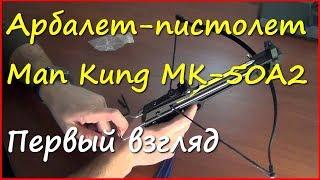 арбалет-пистолет Man Kung MK-50A2 (Yarrow model E)