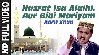 Hazrat Isa Alaihi. Aur Bibi Mariyam || Aarif Khan || T-Series IslamicMusic