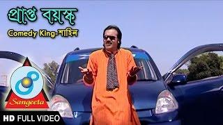 Comedy King Shahin - শাহিন - প্রাপ্ত বয়স্ক - Prapto Boyosko - Bangla Comedy