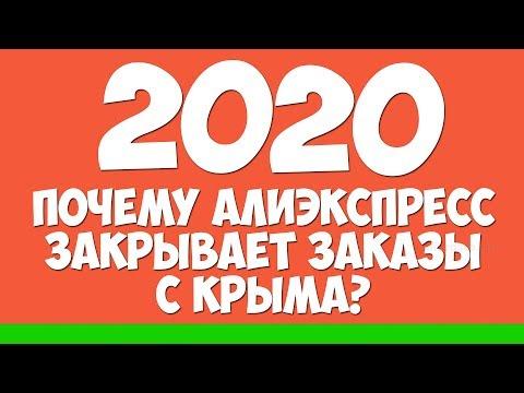 🔴 АлиЭкспресс в Крыму | Почему закрывает заказы?