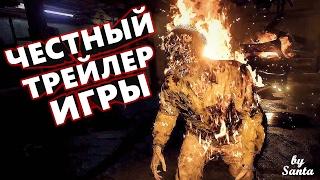 Честный трейлер - Resident Evil 7