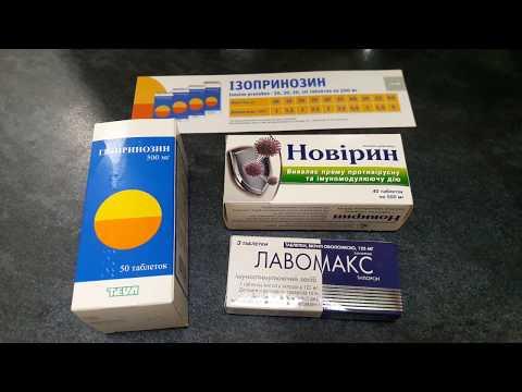 Противірусні препарати/противовирусные препараты