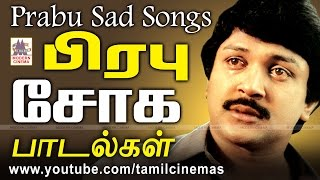 Prabhu Sad Songs பிரபு சோக பாடல்கள்