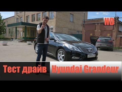Фото к видео: Hyundai Grandeur V6, 3.0, 250 л.с., 280 нм Честный тест драйв
