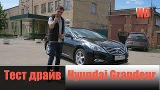 Hyundai Grandeur  V6, 3.0, 250 л.с., 280 нм Честный тест драйв