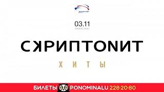 Скриптонит - 3.11.18 / ДС «Мегаспорт»