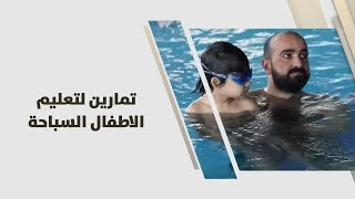 ناصر الشيخ - تمارين لتعليم الاطفال السباحة - رياضة