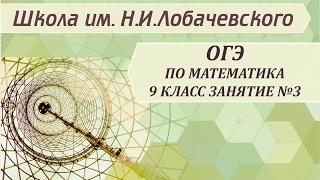 ОГЭ по математике 9 класс Занятие №3 Тема1: Неполные квадратные уравнения