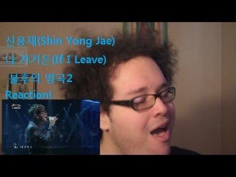 Reaction! 신용재(Shin Yong Jae) - 나 가거든(If I Leave) 불후의 명곡2 Immortal Song 2