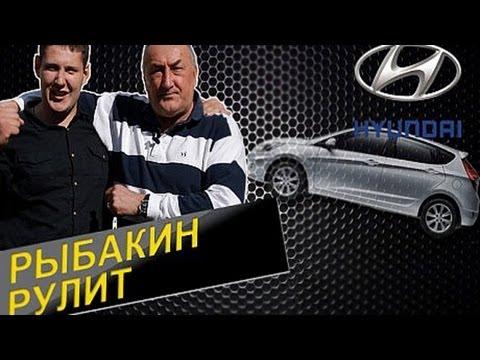 Рыбакин Рулит Hyundai Solaris