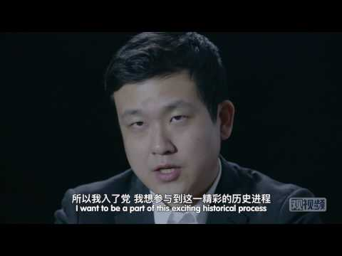 My Life, My China - I am a Communist Party member 被打上标签的人
