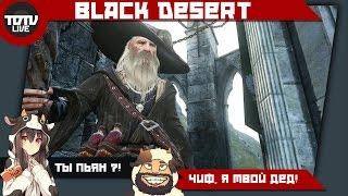 Black Desert - Шляпа правит дедом.