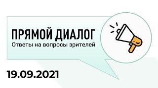 Прямой диалог - ответы на вопросы зрителей 19.09.2021, инвестиции