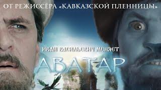 Иван Васильевич меняет Аватар | ТРЕЙЛЕР
