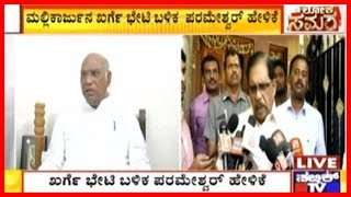 I've Requested JD(S) To Give Back Tumkur   DCM Parameshwar Speaks To Press After Meeting Kharge thumbnail