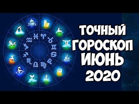 САМЫЙ ТОЧНЫЙ ГОРОСКОП НА ИЮНЬ 2020 ГОДА ПО ЗНАКАМ ЗОДИАКА