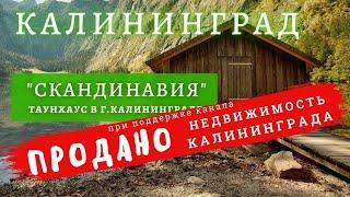 Купить дом в Калининграде.Таунхаус Скандинавия. г.Гурьевск.