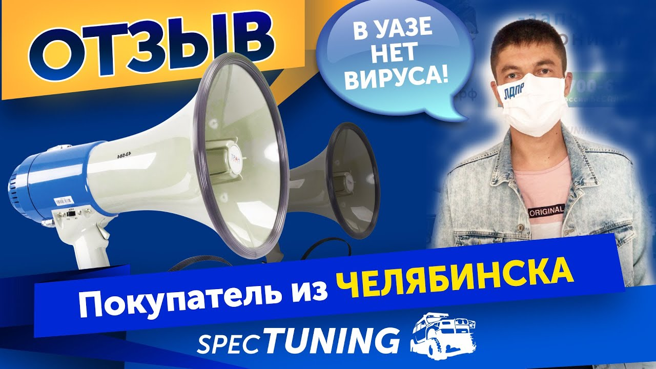 "Отзыв клиента ""Спец Тюнинг УАЗ"" из Челябинска"