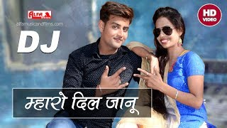 म्हारो दिल जानू Rajasthani DJ Song | Alfa Music & Films | DJ Marwadi Song
