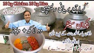 Karachi Biryani Recipe پکوان سینٹر دیگی بریانی ریسیپی 10 kg Chicken 10 kg Rice  by Tahir Mehmood