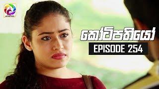 Kotipathiyo Episode 254 කෝටිපතියෝ  | සතියේ දිනවල රාත්රී  8.30 ට . . . Thumbnail