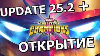 💪[STREAM] 💪UPDATE 25.2 + ОТКРЫТИЕ💪 Marvel : Битва Чемпионов