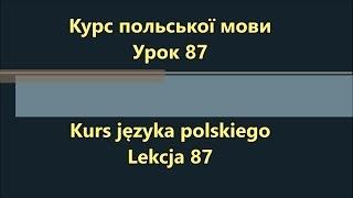 Польська мова. Урок 87 - Модальні дієслова у минулому 1