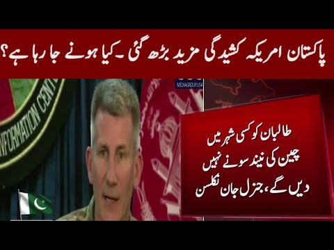 Relationship between Pakistan and United States Getting Worst | Neo News