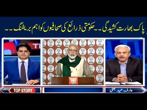 The Reporters | Sabir Shakir | ARYNews | 4 March 2019